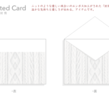 Knitted Card  封筒